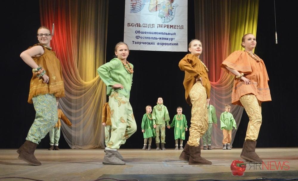 Конкурс большая перемена г ярославль