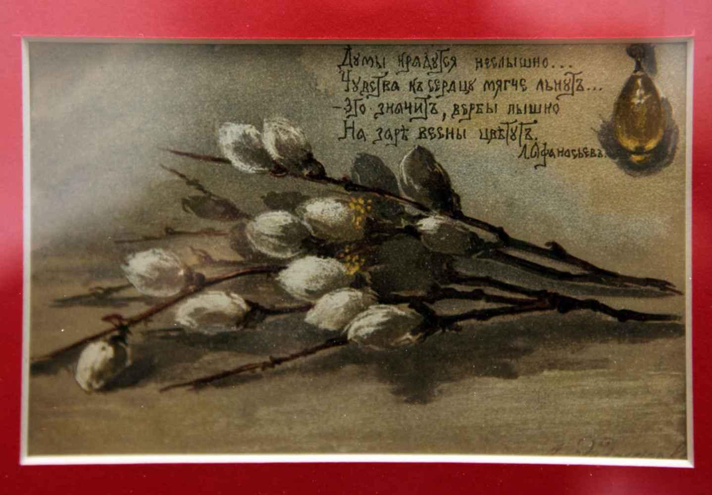 С вербным воскресеньем картинки советские поскупился
