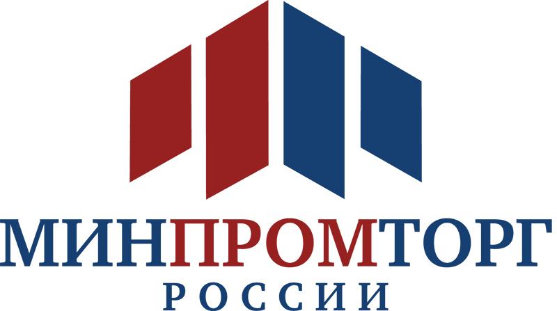 Минпромторг конкурсы и гранты