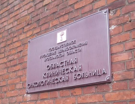 Смоленская областная больница гинекологическое отделение