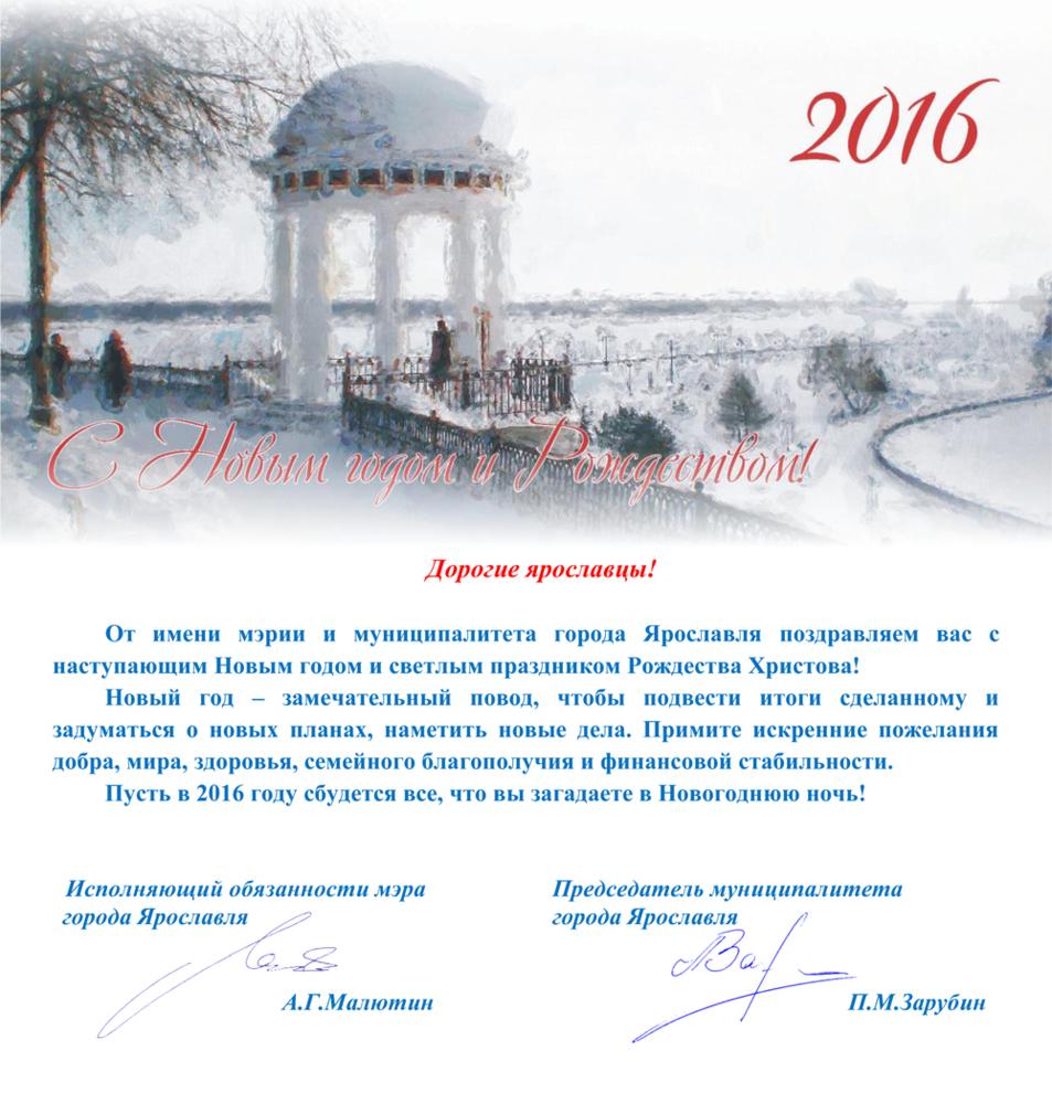 новогоднее поздравление жителей города и района попытаться