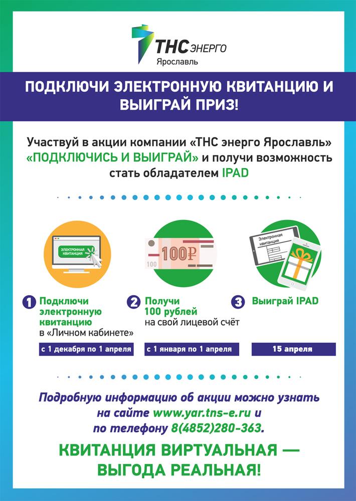 Бармина Влияние стоимость электричества в ярославле произвести