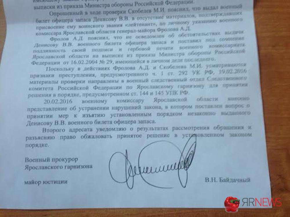 О �ал��ивом воин�ком звании Владими�а Дени�ова �ооб�или в