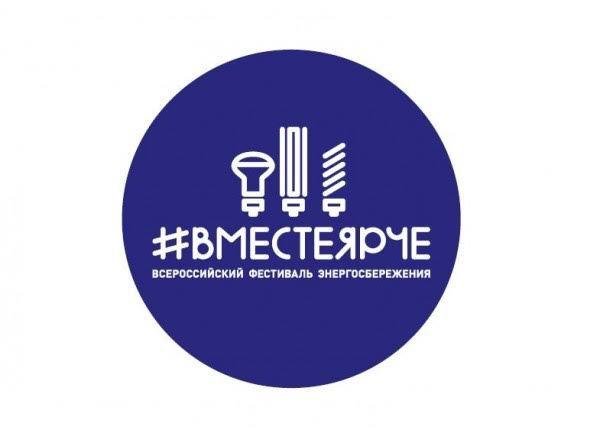 ВТамбовской области стартует Всероссийский фестиваль энергосбережения #ВместеЯрче