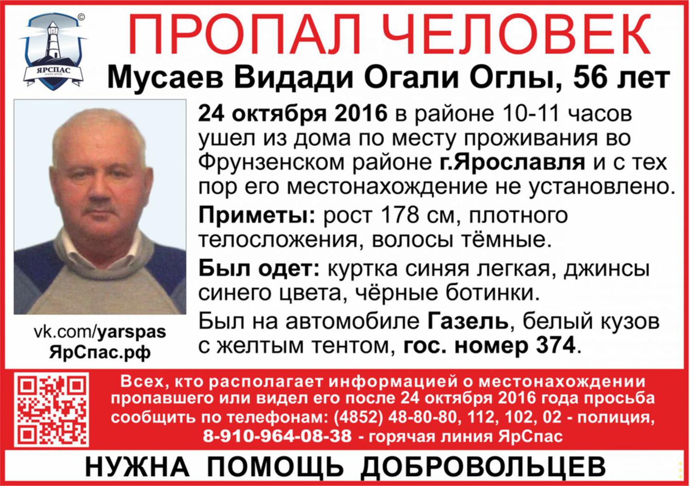 ВЯрославле разыскивают пропавшего водителя на«Газели»