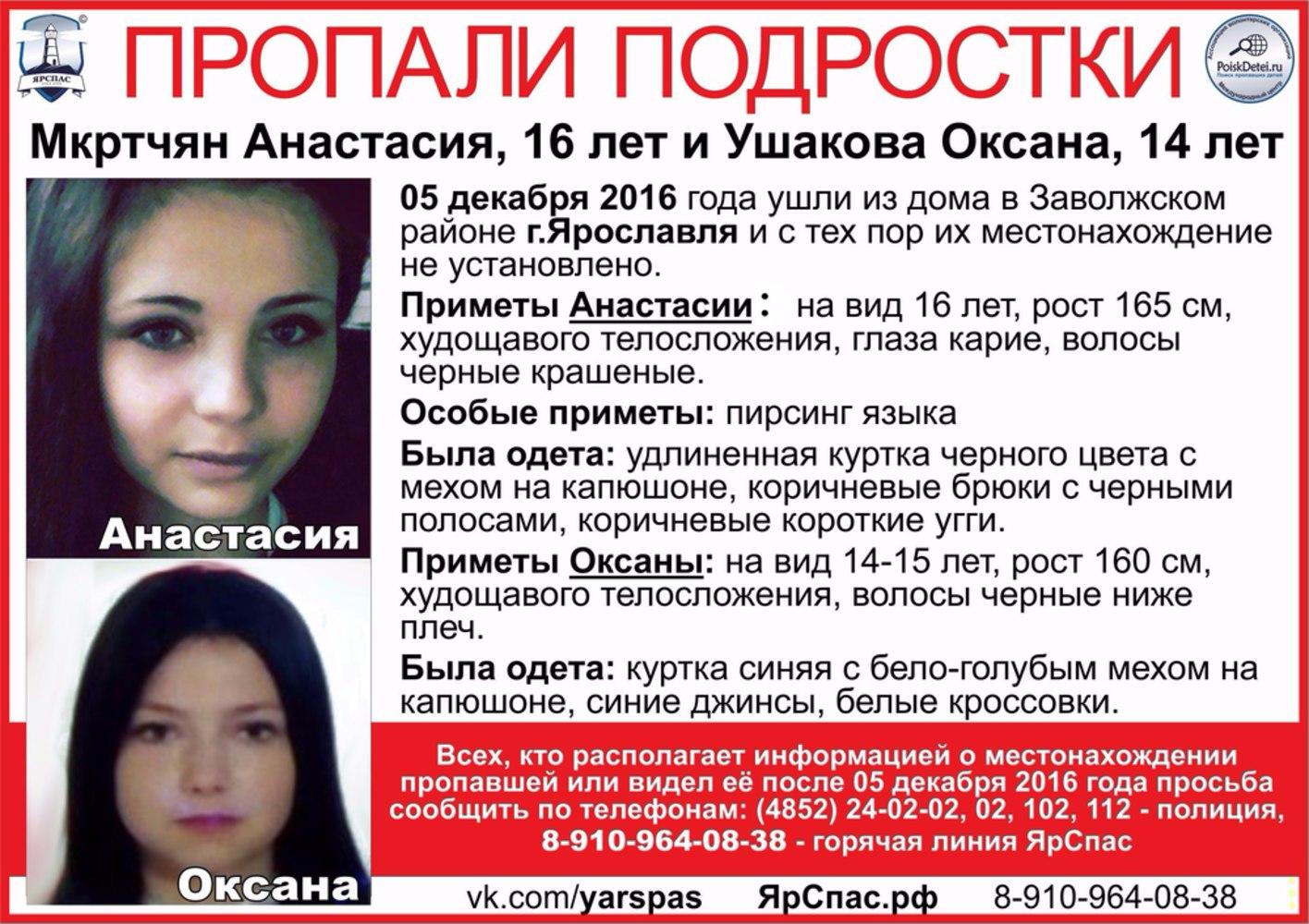 ВЗаволжском районе Ярославле пропали две несовершеннолетние девушки