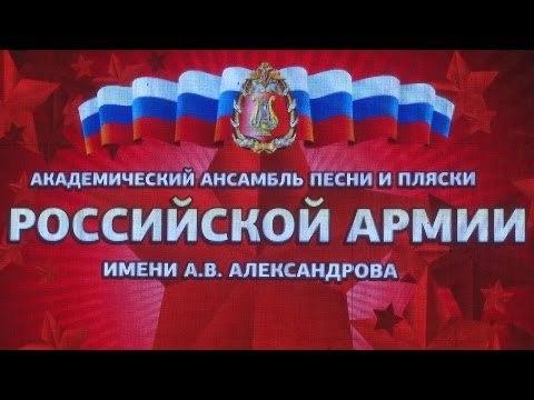 Концерт памяти артистов ансамбля имени Александрова пройдет вЯрославле