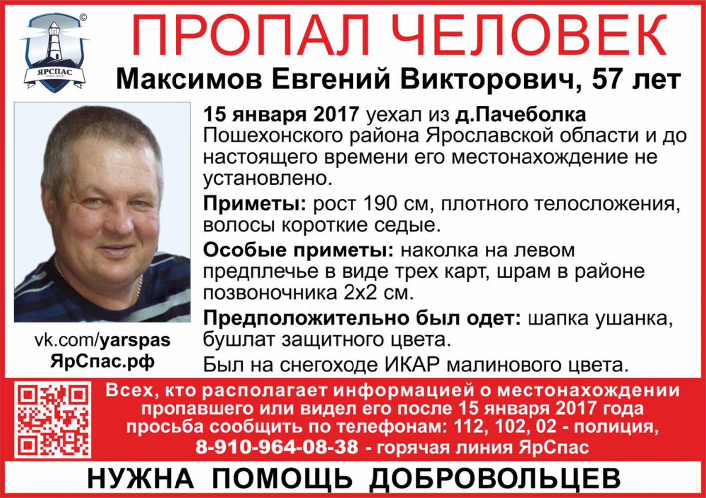 ВЯрославской области найден труп мужчины