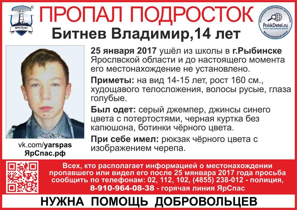 ВРыбинске пропал четырнадцатилетний подросток