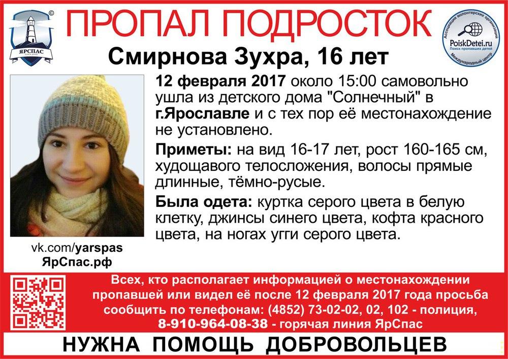 ВЯрославле 16-летняя девушка самовольно ушла издетдома