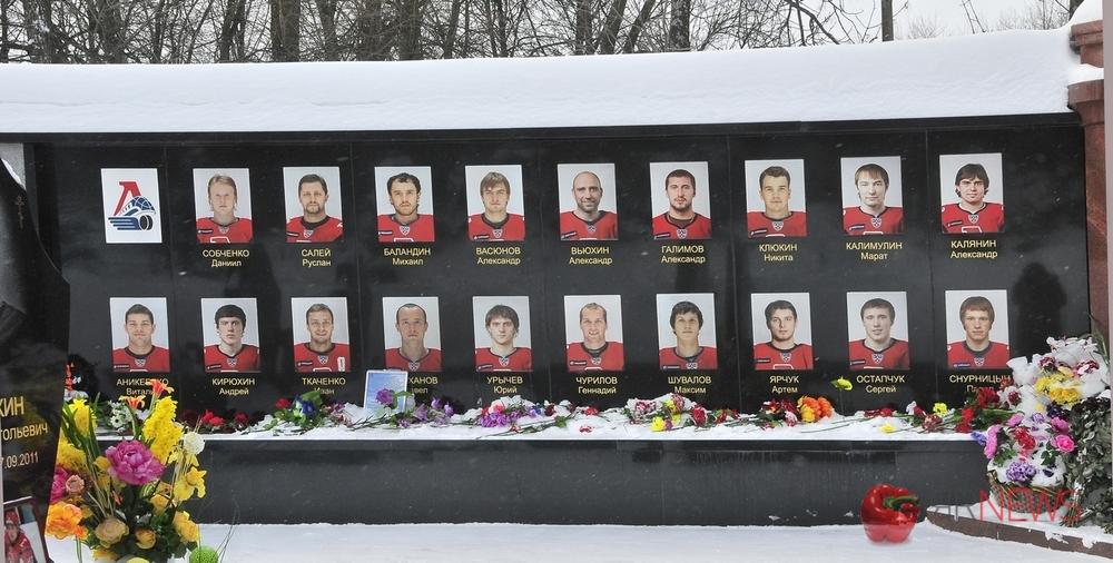 фото погибшие хоккеисты локомотива