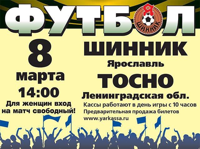 Ярославские болельщицы смогут бесплатно сходить наматч «Шинника»