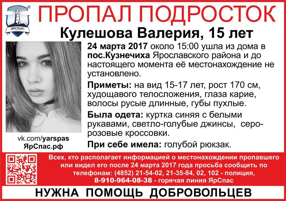 ВЯрославле пропала 15-летняя девушка