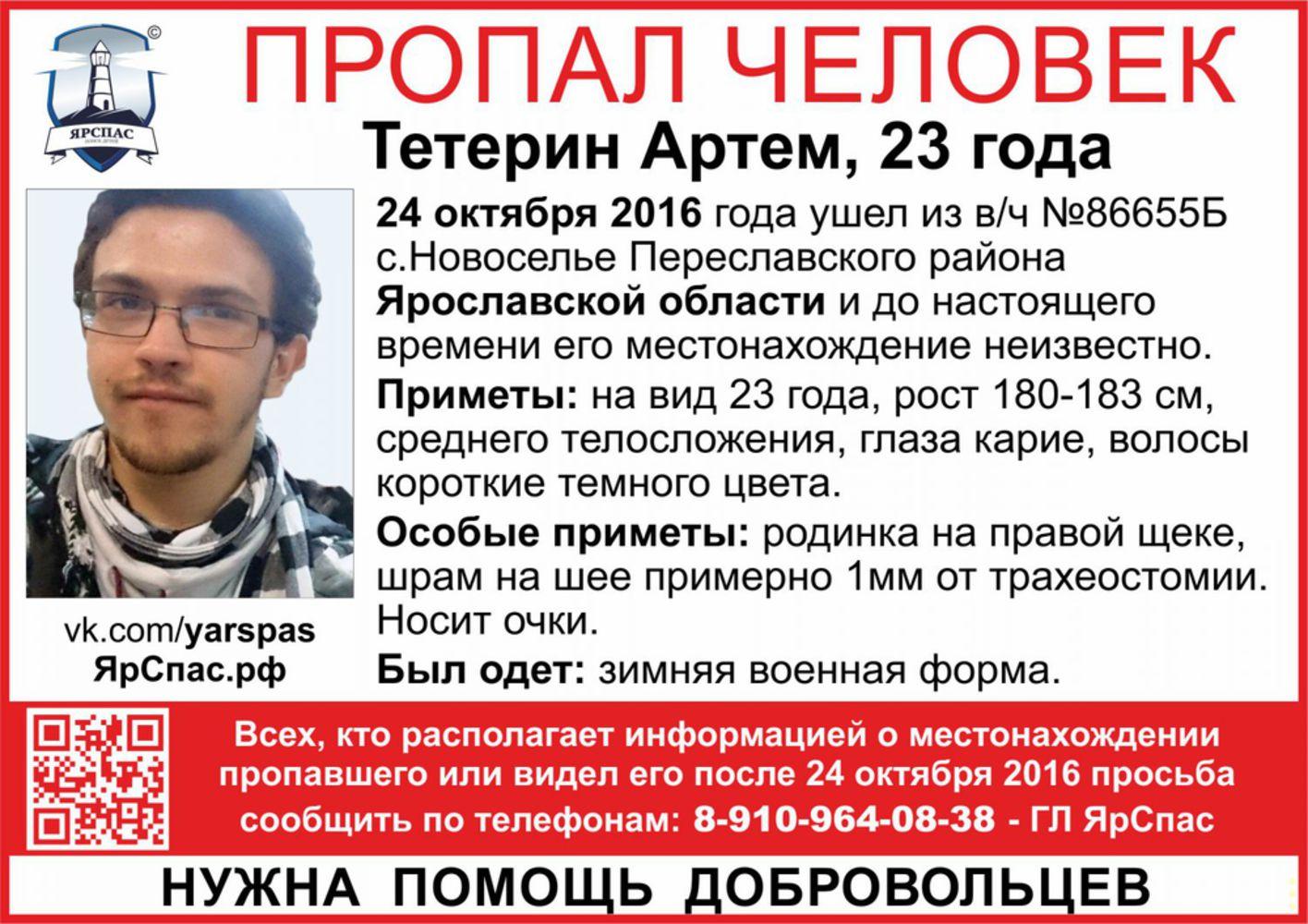 УНовоселья найден мертвым красноярский солдат-срочник Артем Тетерин