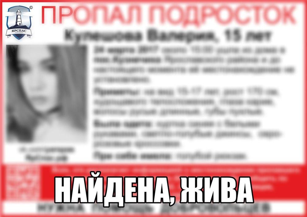 Под Ярославлем пропала 15-летняя девушка
