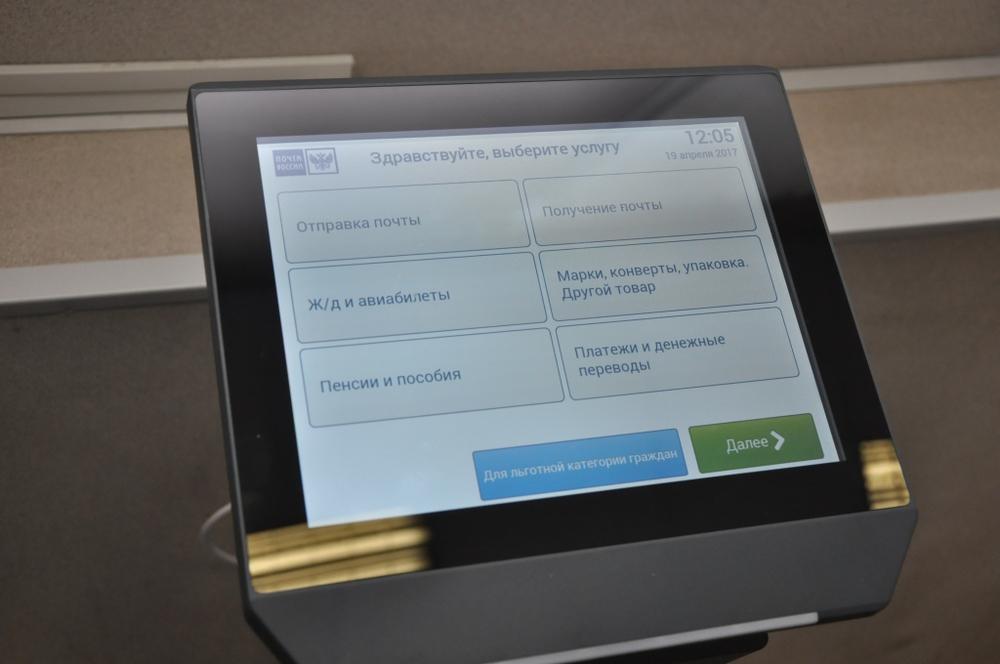 Вчетырёх почтовых отделениях Ярославля возникла  электронная очередь
