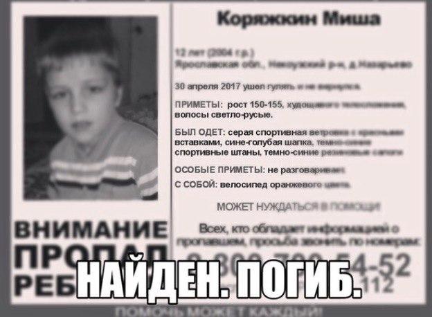СКР: при организации поисков Михаила Коряжкина была допущена халатность