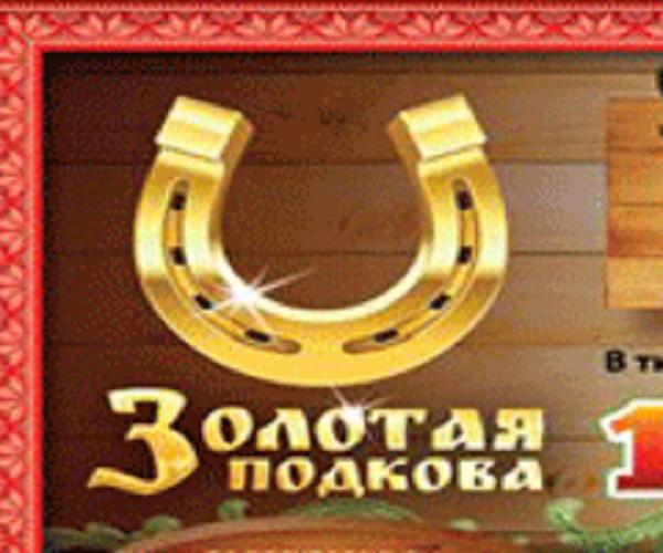 Гражданин Ярославской области одержал победу полмиллиона руб. влотерею