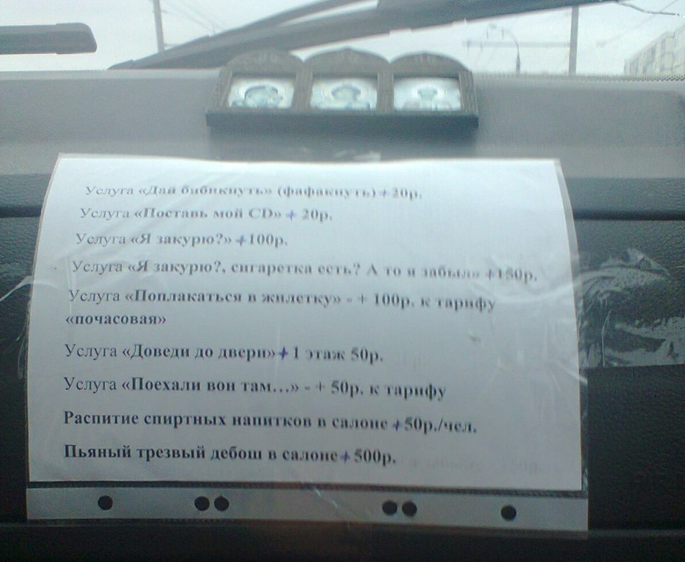 Прикольные картинки для таксистов с расценками