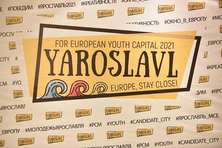 Ярославль вошел вчисло финалистов конкурса «Молодежная столица Европы»