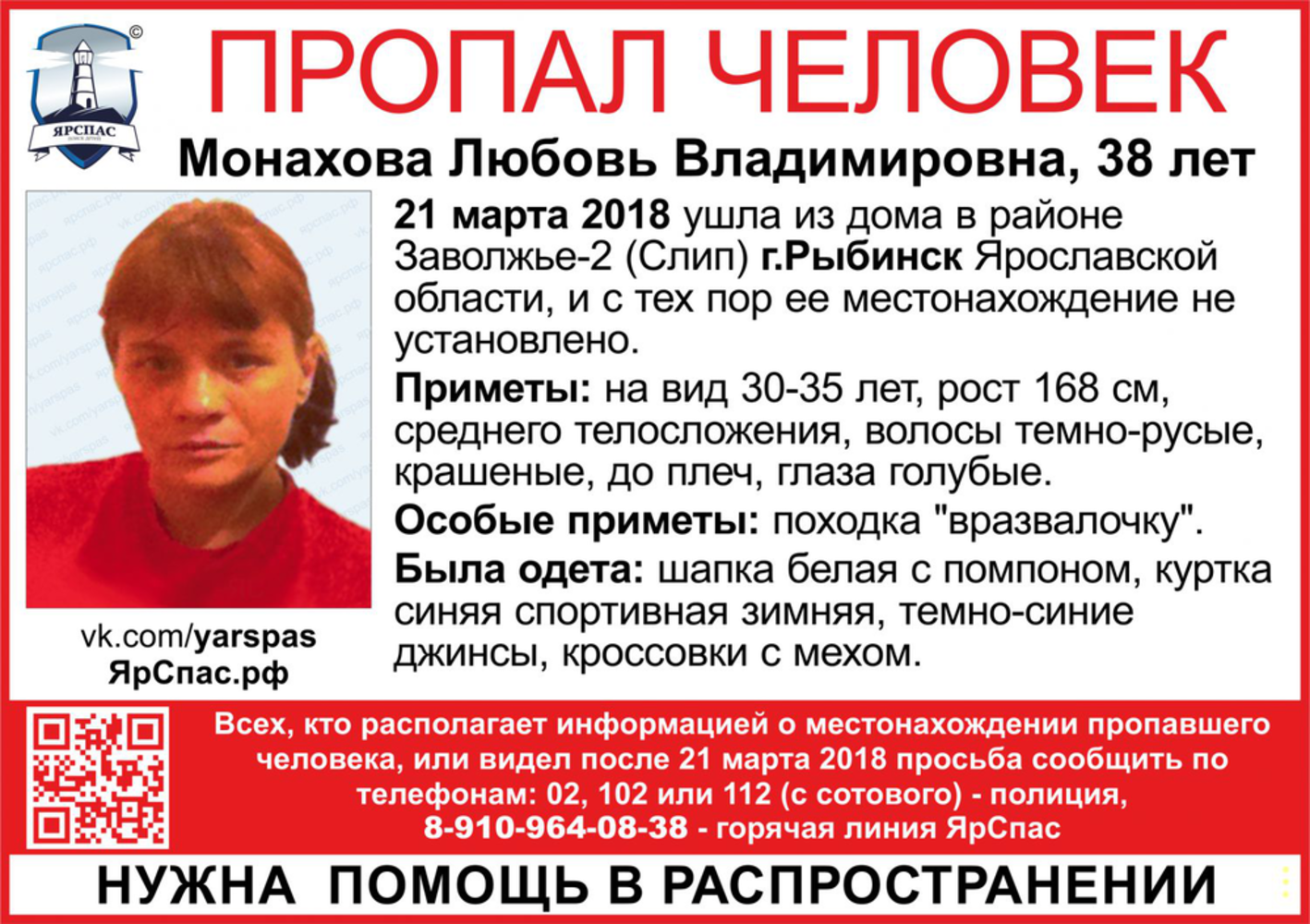 ВРыбинске пропала женщина споходкой вразвалочку