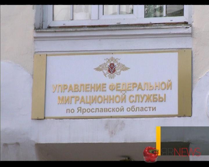 Пресс центр уфмс россии по ярославской области