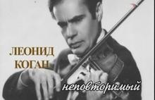 В честь 90-летия Леонида Когана в Ярославле прозвучат пять уникальных скрипок