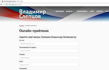 Ярославцы могут пожаловаться главе города через интернет