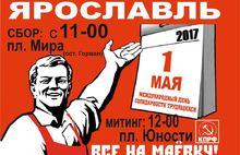 Александр Воробьев: Первомай мы встретим в борьбе «За социальную справедливость!»