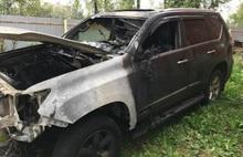 В Рыбинске сожгли «Лексус» кандидата в депутаты облдумы